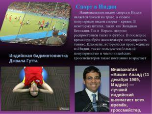 Спорт в Индии Национальным видом спорта в Индии является хоккей на траве, а