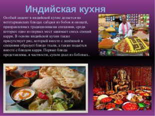 Индийская кухня Особый акцент в индийской кухне делается на вегетарианских бл