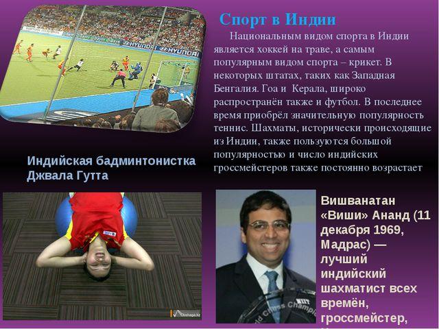 Спорт в Индии Национальным видом спорта в Индии является хоккей на траве, а...