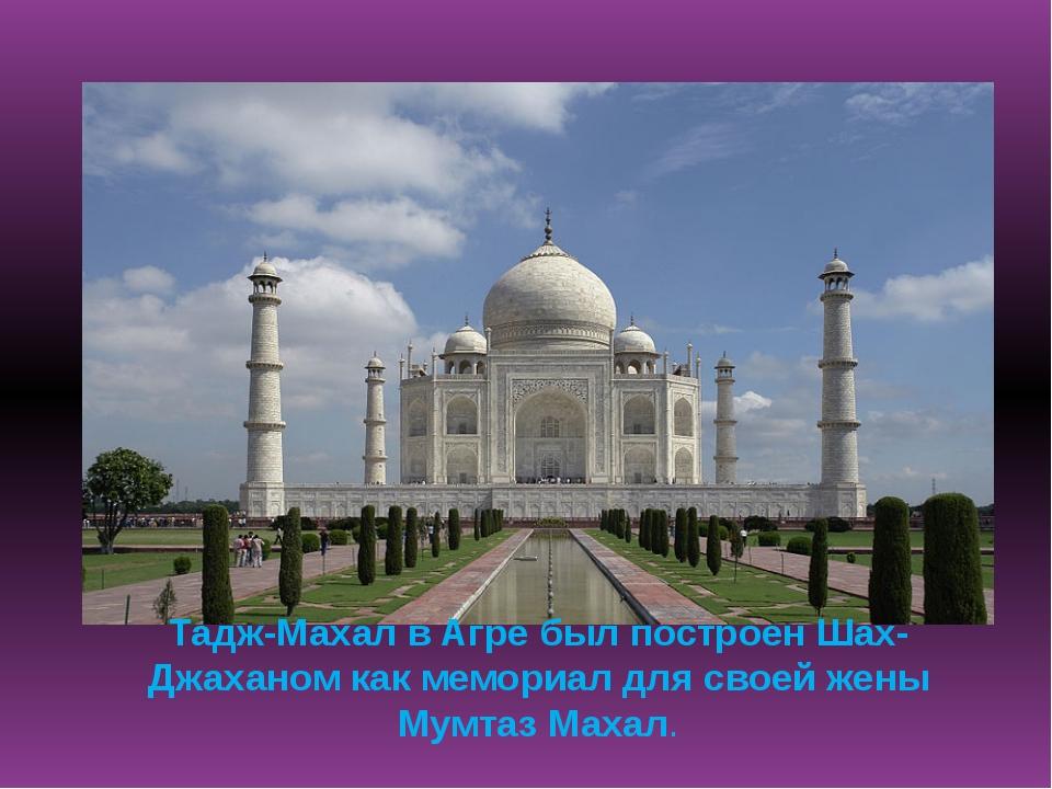 Тадж-Махал в Агре был построен Шах-Джаханом как мемориал для своей жены Мумт...