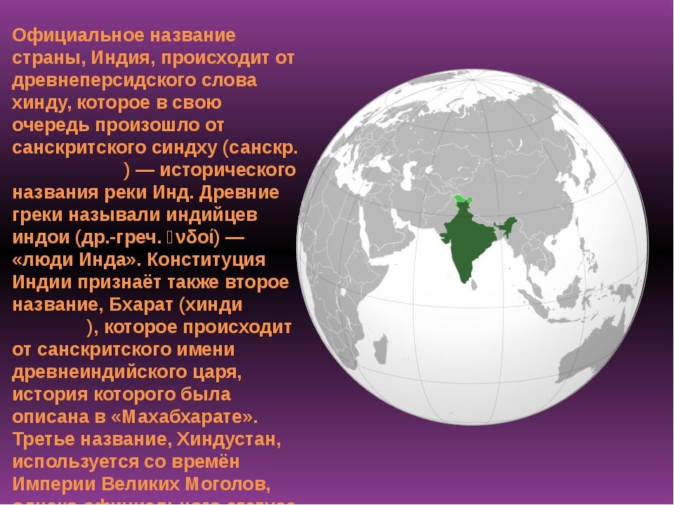 Официальное название страны, Индия, происходит от древнеперсидского слова хин...