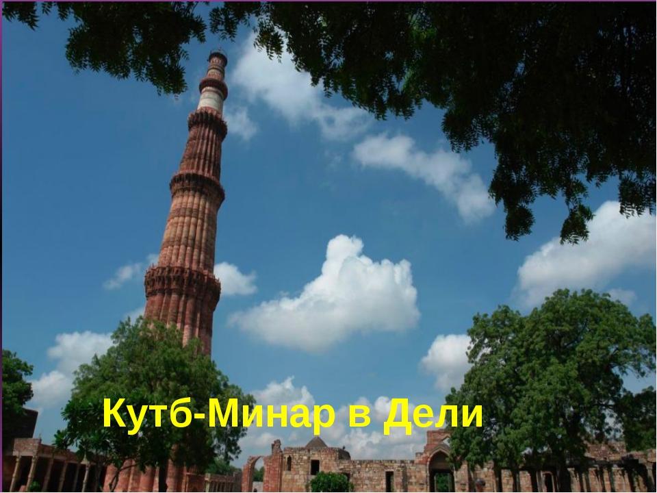 Кутб-Минар в Дели