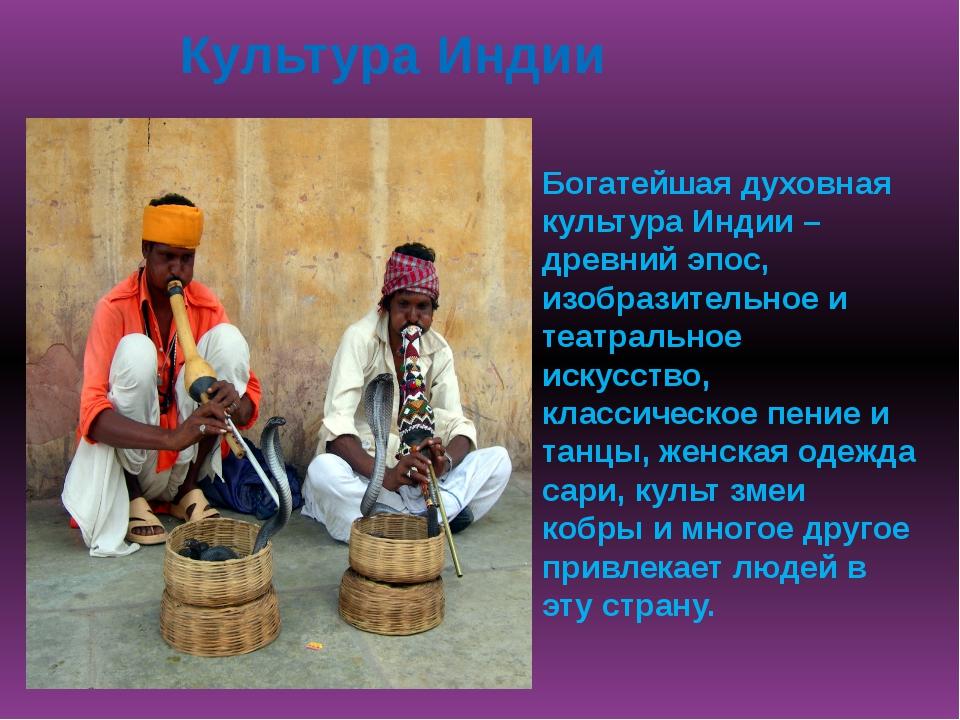 Богатейшая духовная культура Индии – древний эпос, изобразительное и театрал...