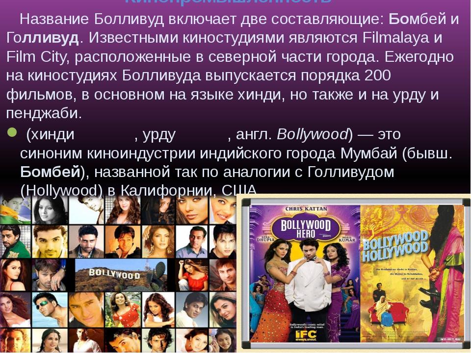 Кинопромышленность Название Болливуд включает две составляющие: Бомбей и Гол...