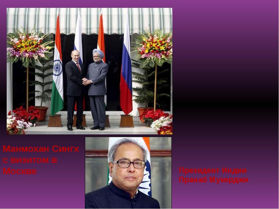 Президент Индии Пранаб Мукерджи Манмохан Сингх с визитом в Москве
