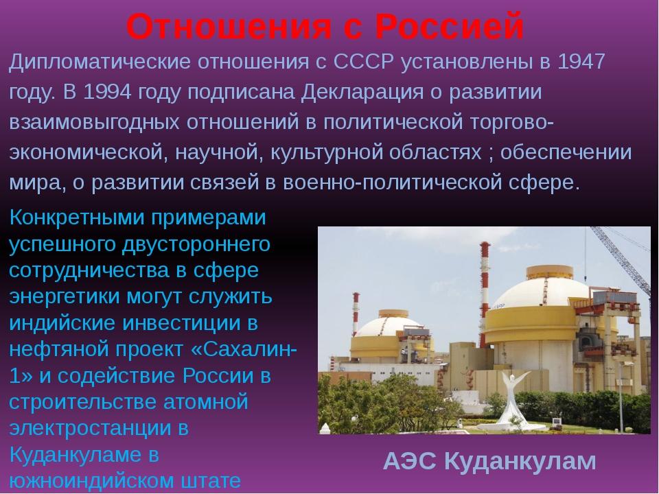 Дипломатические отношения с СССР установлены в 1947 году. В 1994 году подписа...