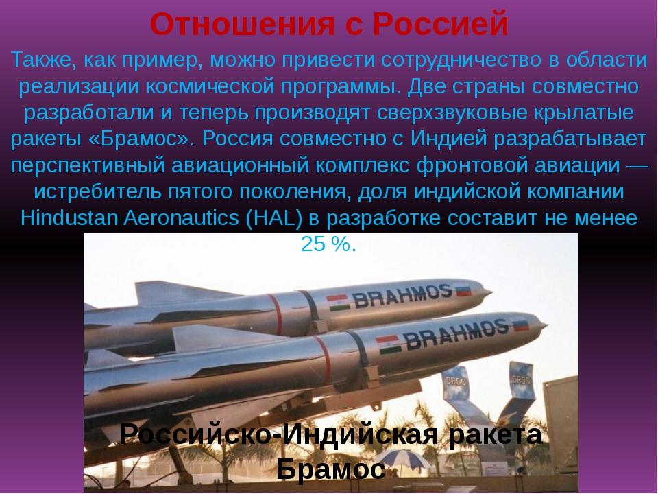 Российско-Индийская ракета Брамос Отношения с Россией Также, как пример, мож...