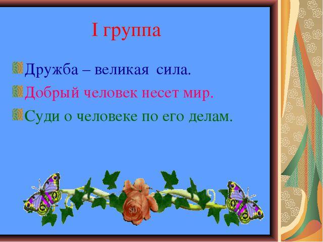 I группа Дружба – великая сила. Добрый человек несет мир. Суди о человеке по...