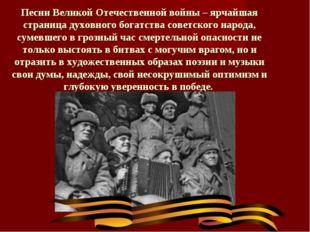 Песни Великой Отечественной войны – ярчайшая страница духовного богатства со