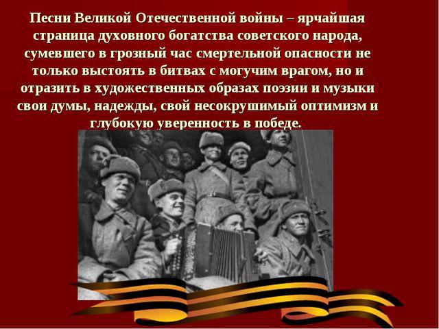 Песни Великой Отечественной войны – ярчайшая страница духовного богатства со...