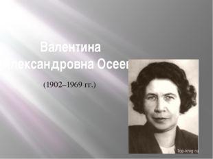 Валентина Александровна Осеева (1902–1969 гг.)
