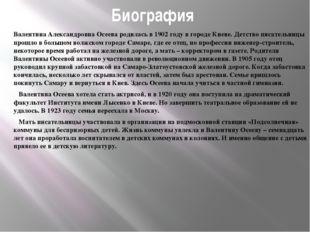 Биография Валентина Александровна Осеева родилась в 1902 году в городе Киеве.