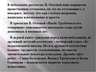 В небольших рассказах В. Осеевой явно выражена нравственная установка, но это