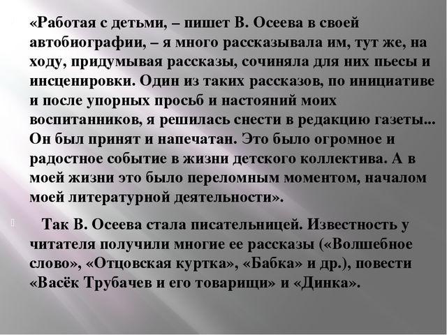 «Работая с детьми, – пишет В. Осеева в своей автобиографии, – я много рассказ...