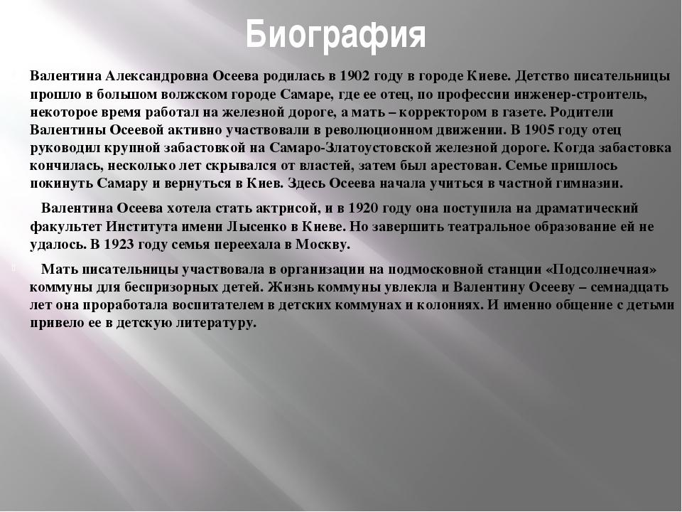 Биография Валентина Александровна Осеева родилась в 1902 году в городе Киеве....