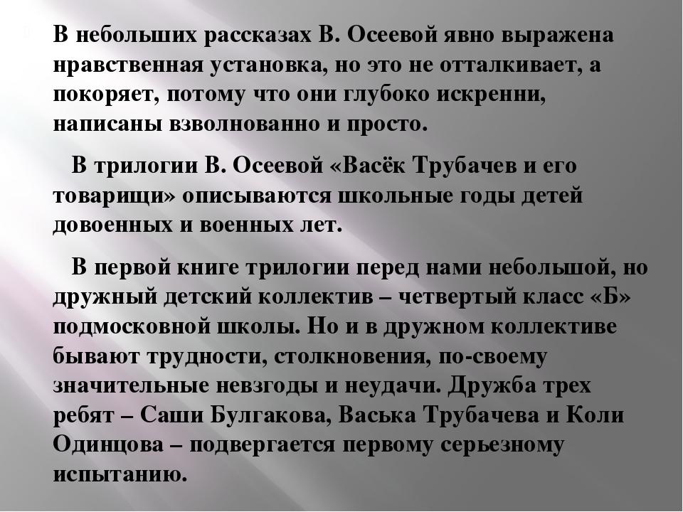 В небольших рассказах В. Осеевой явно выражена нравственная установка, но это...