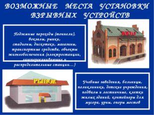 Подземные переходы (тоннели), вокзалы, рынки, стадионы, дискотеки, магазины,