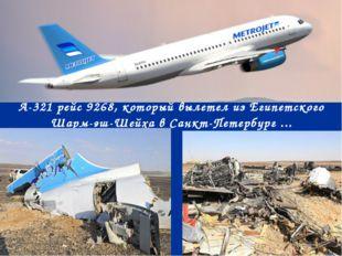 А-321рейс9268, который вылетел из Египетского Шарм-эш-Шейха в Санкт-Петербу