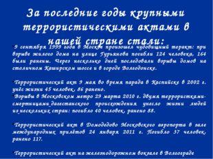 9 сентября 1999 года в Москве произошел чудовищный теракт: при взрыве жилого