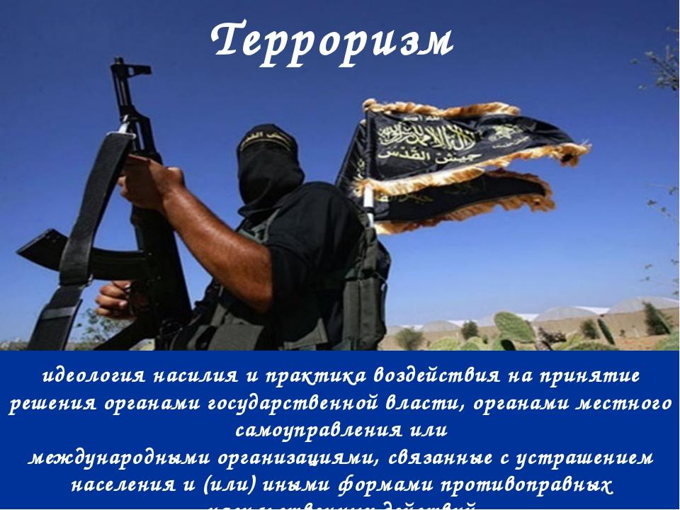 идеология насилия и практика воздействия на принятие решения органами государ...