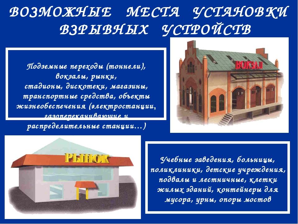 Подземные переходы (тоннели), вокзалы, рынки, стадионы, дискотеки, магазины,...