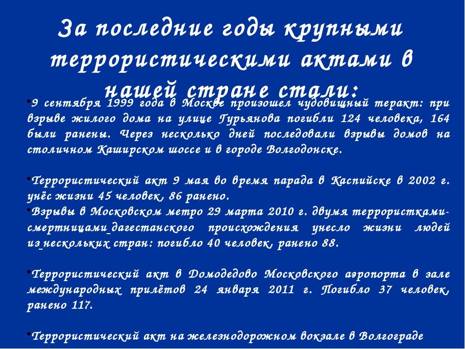 9 сентября 1999 года в Москве произошел чудовищный теракт: при взрыве жилого...
