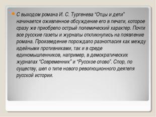 """С выходом романа И. С. Тургенева """"Отцы и дети"""" начинается оживленное обсужден"""