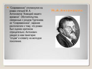 """""""Современник"""" откликнулся на роман статьей М. А. Антоновича """"Асмодей нашего в"""