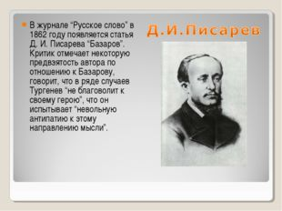 """В журнале """"Русское слово"""" в 1862 году появляется статья Д. И. Писарева """"Базар"""