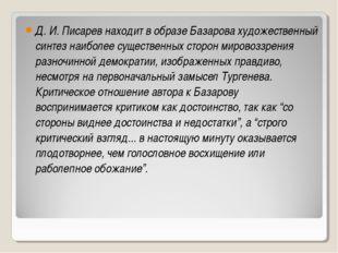 Д. И. Писарев находит в образе Базарова художественный синтез наиболее сущест