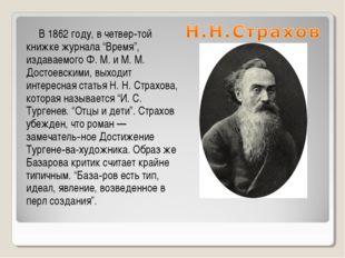"""В 1862 году, в четвер-той книжке журнала """"Время"""", издаваемого Ф. М. и М. М."""