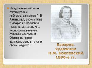 На тургеневский роман откликнулся и либеральный критик П. В. Анненков. В свое