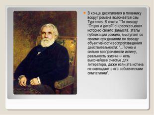 В конце десятилетия в полемику вокруг романа включается сам Тургенев. В стать