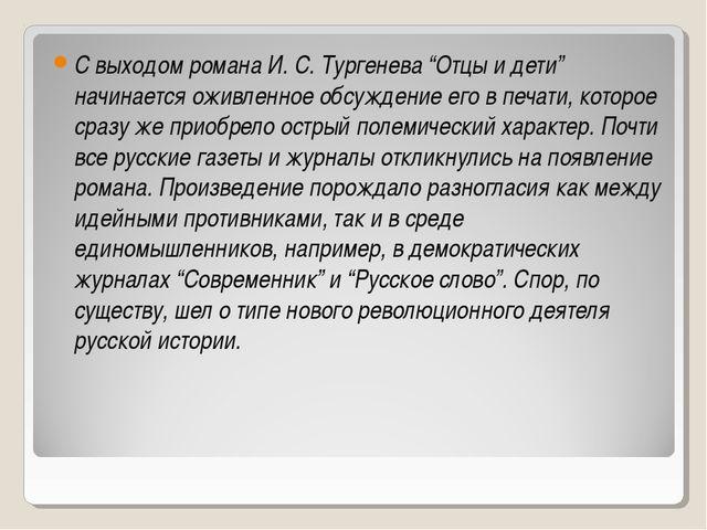 """С выходом романа И. С. Тургенева """"Отцы и дети"""" начинается оживленное обсужден..."""