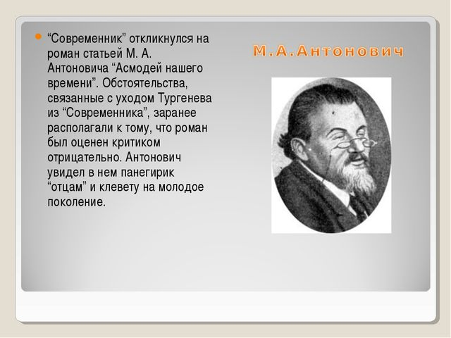 """""""Современник"""" откликнулся на роман статьей М. А. Антоновича """"Асмодей нашего в..."""