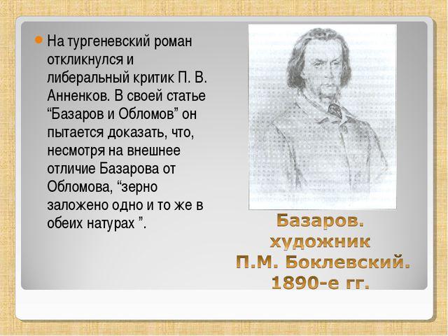 На тургеневский роман откликнулся и либеральный критик П. В. Анненков. В свое...