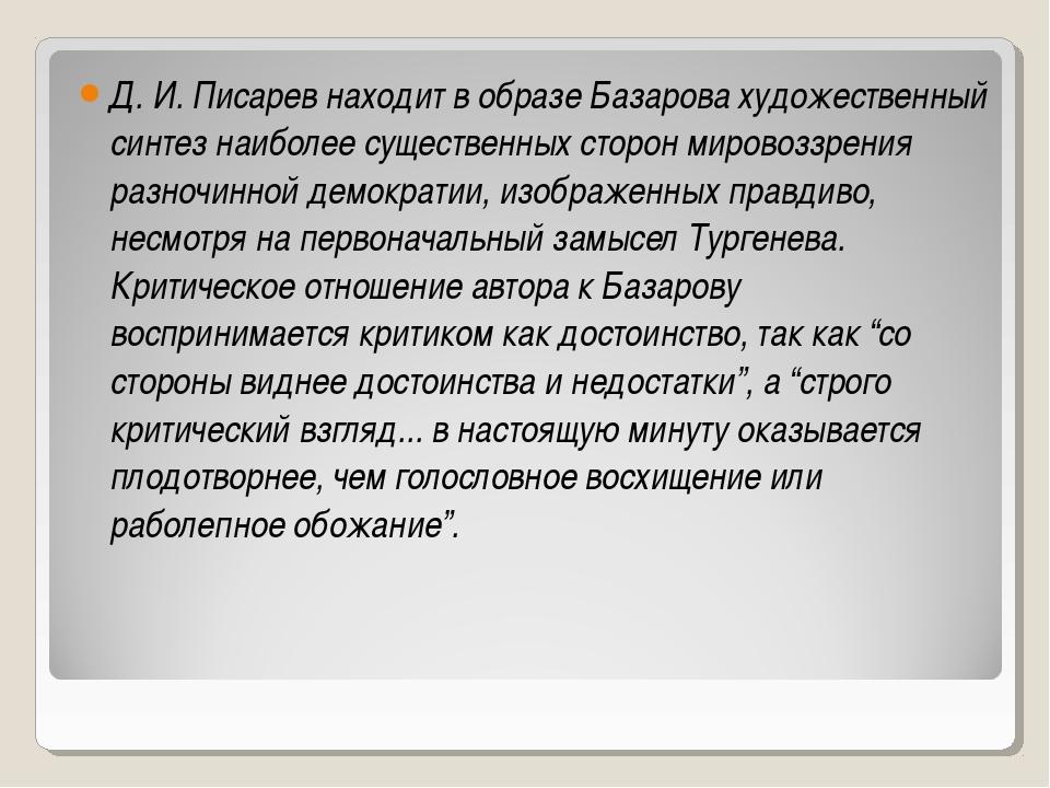 Д. И. Писарев находит в образе Базарова художественный синтез наиболее сущест...