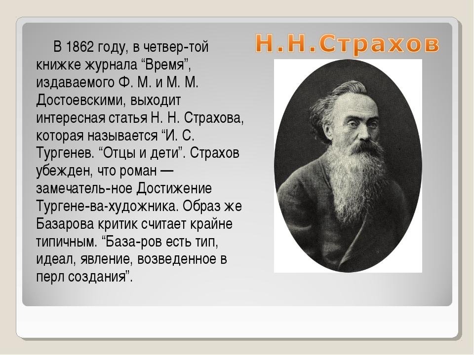 """В 1862 году, в четвер-той книжке журнала """"Время"""", издаваемого Ф. М. и М. М...."""