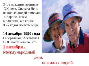 Этот праздник возник в XX веке. Сначала День пожилых людей отмечали в Европе,