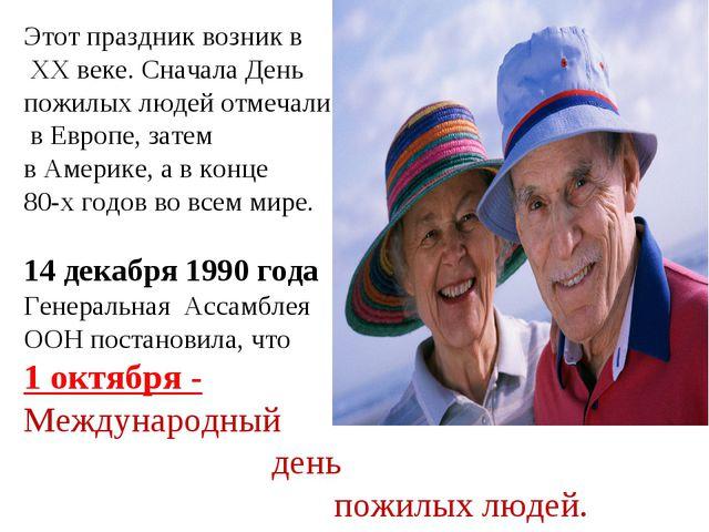 Этот праздник возник в XX веке. Сначала День пожилых людей отмечали в Европе,...