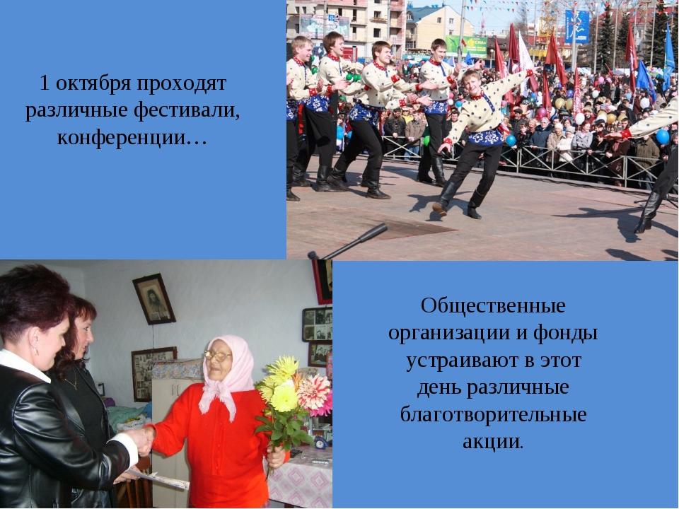 1 октября проходят различные фестивали, конференции… Общественные организации...