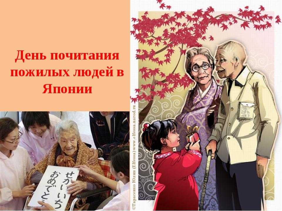 День почитания пожилых людей в Японии
