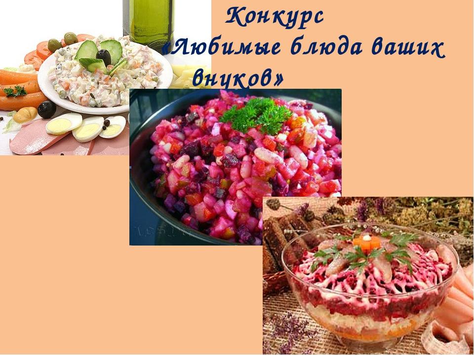 Конкурс «Любимые блюда ваших внуков»