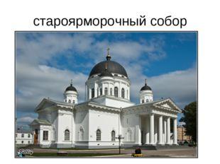 староярморочный собор