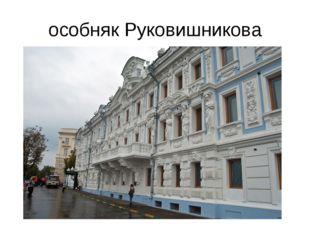 особняк Руковишникова