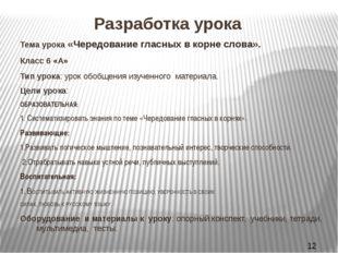 Разработка урока Тема урока «Чередование гласных в корне слова». Класс 6 «А»
