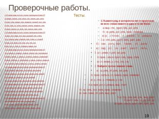 Проверочные работы. 1. В каком ряду во всех словах пропущена буква А? 1)пред