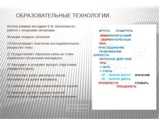 ОБРАЗОВАТЕЛЬНЫЕ ТЕХНОЛОГИИ. Использование методики В.Ф. Шаталова по работе с