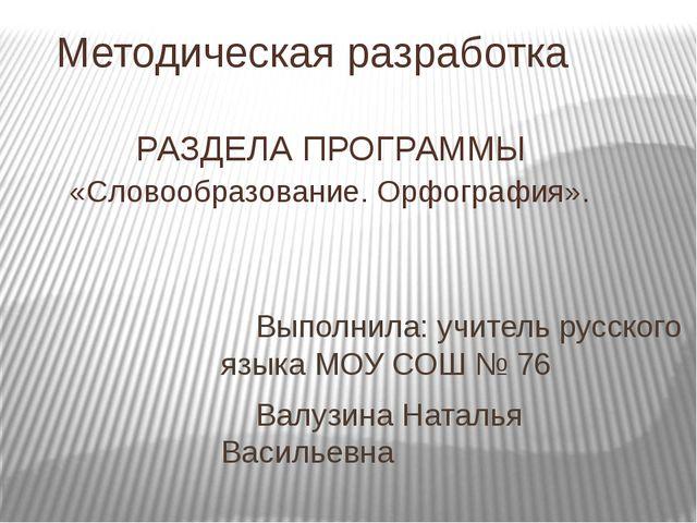 Методическая разработка РАЗДЕЛА ПРОГРАММЫ «Словообразование. Орфография». Вы...
