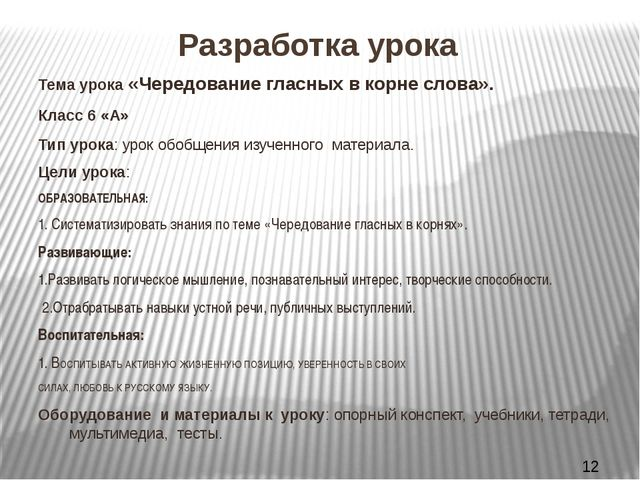 Разработка урока Тема урока «Чередование гласных в корне слова». Класс 6 «А»...